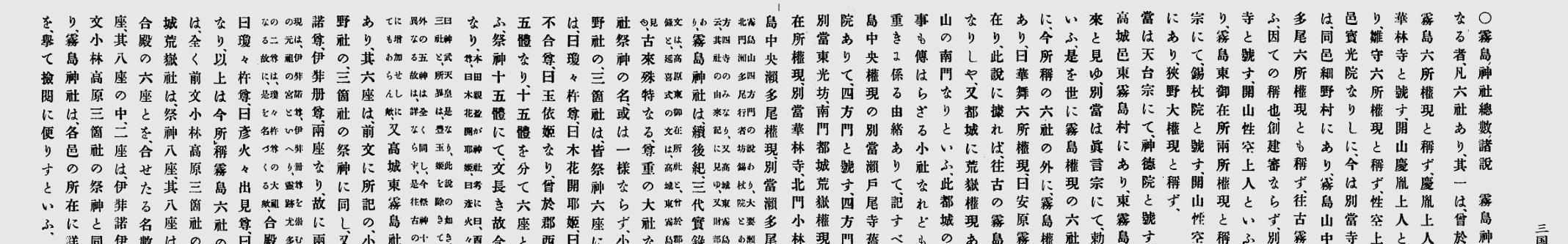 霧島六社権現関連 三国名勝図会より 1/2