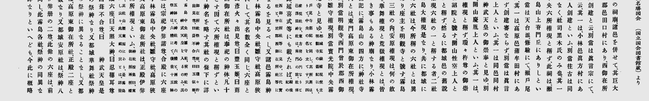 霧島六社権現関連 三国名勝図会より 2/2
